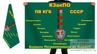 Двусторонний флаг Погранвойск КГБ СССР КЗакПО