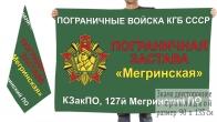 Двусторонний флаг погранвойск КГБ СССР Мегринский ПО