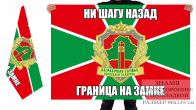 "Двусторонний флаг Погранвойск Республики Беларусь ""Граница на замке"""