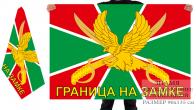 """Двусторонний флаг погранвойск с девизом """"Граница на замке"""""""