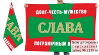 Двусторонний флаг Погранвойск с девизом