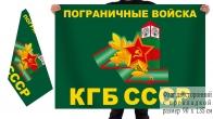 Двусторонний флаг Погранвойск с символикой СССР