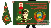 "Двусторонний флаг Погранвойск СССР ""Присяга - сакральная клятва"""