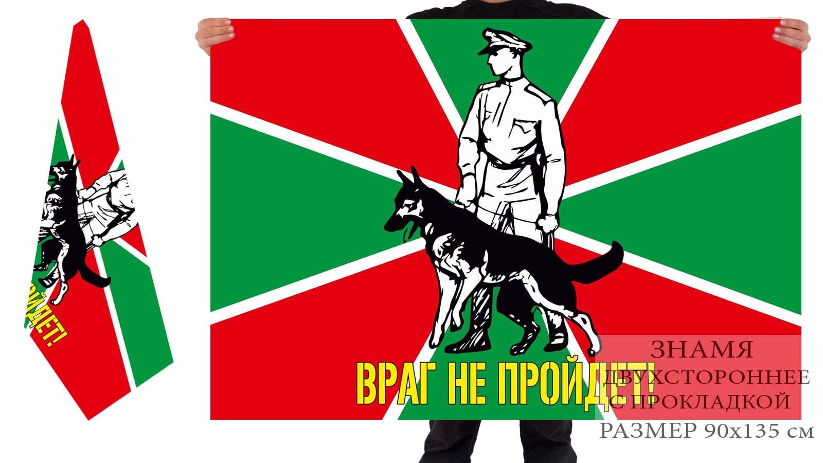 """Двусторонний флаг Погранвойск """"Враг не пройдёт"""""""