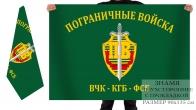 Двусторонний флаг погранвойск