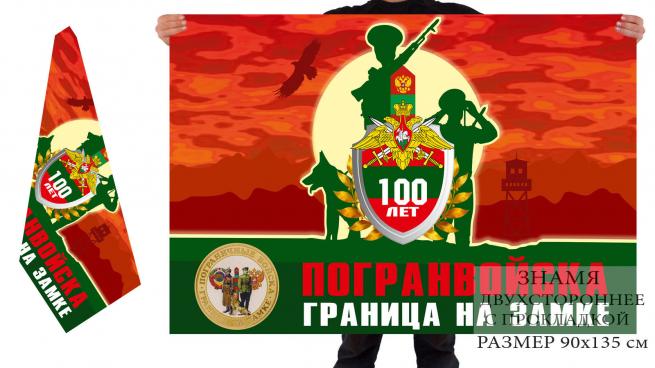"""Двусторонний флаг погранвойска """"Граница на замке"""""""