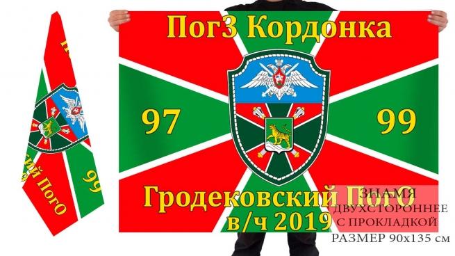 """Двусторонний флаг погранзаставы """"Кордонка"""" Гродековского ПогО"""