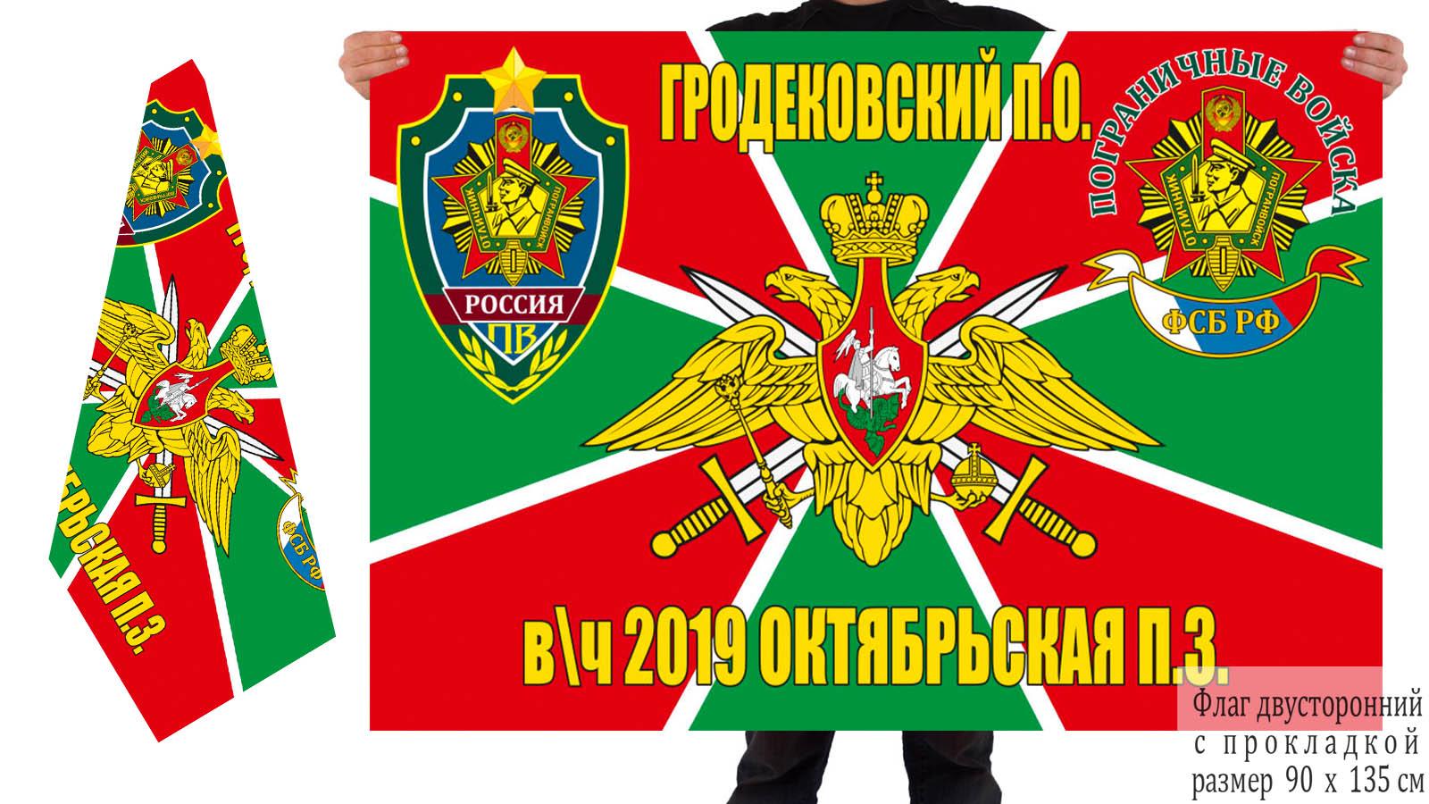 """Двусторонний флаг погранзаставы """"Октябрьская"""" Гродековского ПогО"""