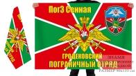 Двусторонний флаг погранзаставы Сенная Гродековского пограничного отряда