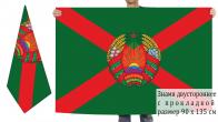 Двусторонний флаг председателя ГК погранвойск Беларуси