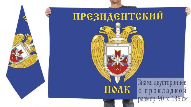 Двусторонний флаг Президентский полк
