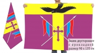 Двусторонний флаг Пролетарского района