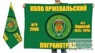 """Двусторонний флаг Пржевальского ПогО п/з """"Карасай"""""""