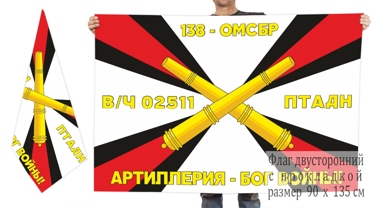 Двусторонний флаг ПТАДн 138 ОМсБр