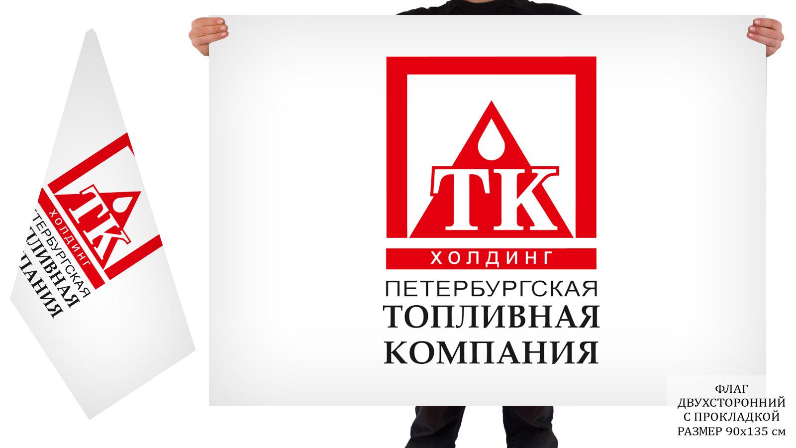 Двусторонний флаг ПТК