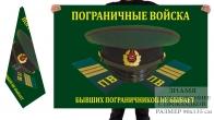 """Двусторонний флаг ПВ РФ """"Бывших пограничников не бывает"""""""