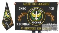 Двусторонний флаг ПВО СКВО РСО с девизом