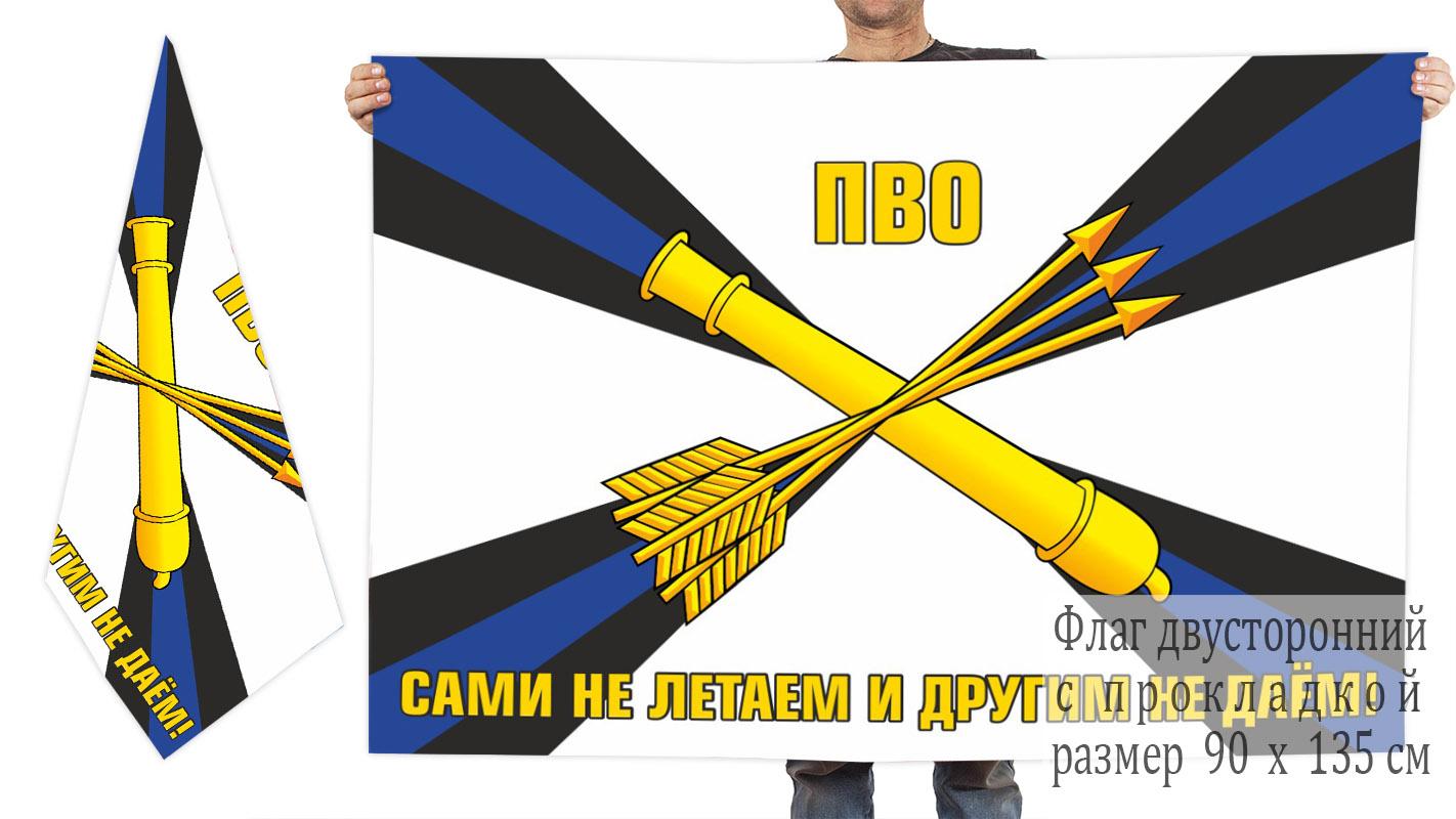 Двусторонний флаг ПВО