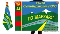 """Двусторонний флаг ПЗ """"Маркара"""" Октемберянского ПОГО"""