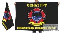 Двусторонний флаг радиоразведчиков ОсНаз главного разведывательного управления
