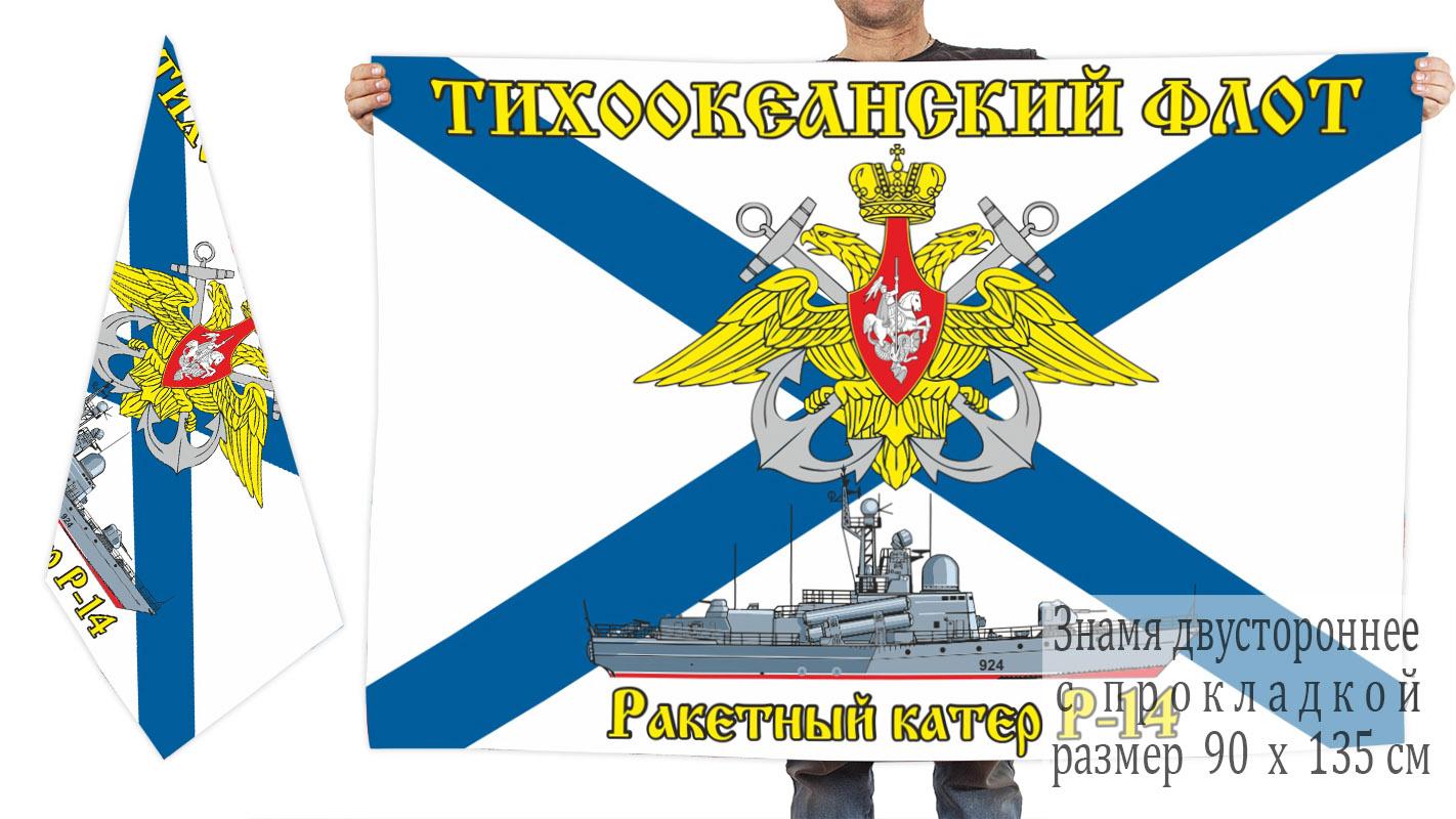 Двусторонний флаг ракетного катера Р-14