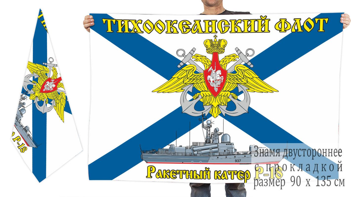 Двусторонний флаг  ракетного катера Р-18