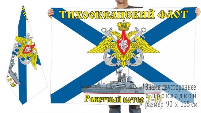 Двусторонний флаг ракетного катера Р-19