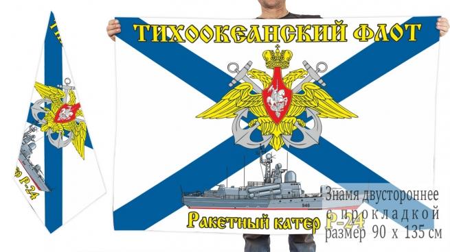 Двусторонний флаг ракетного катера Р-24