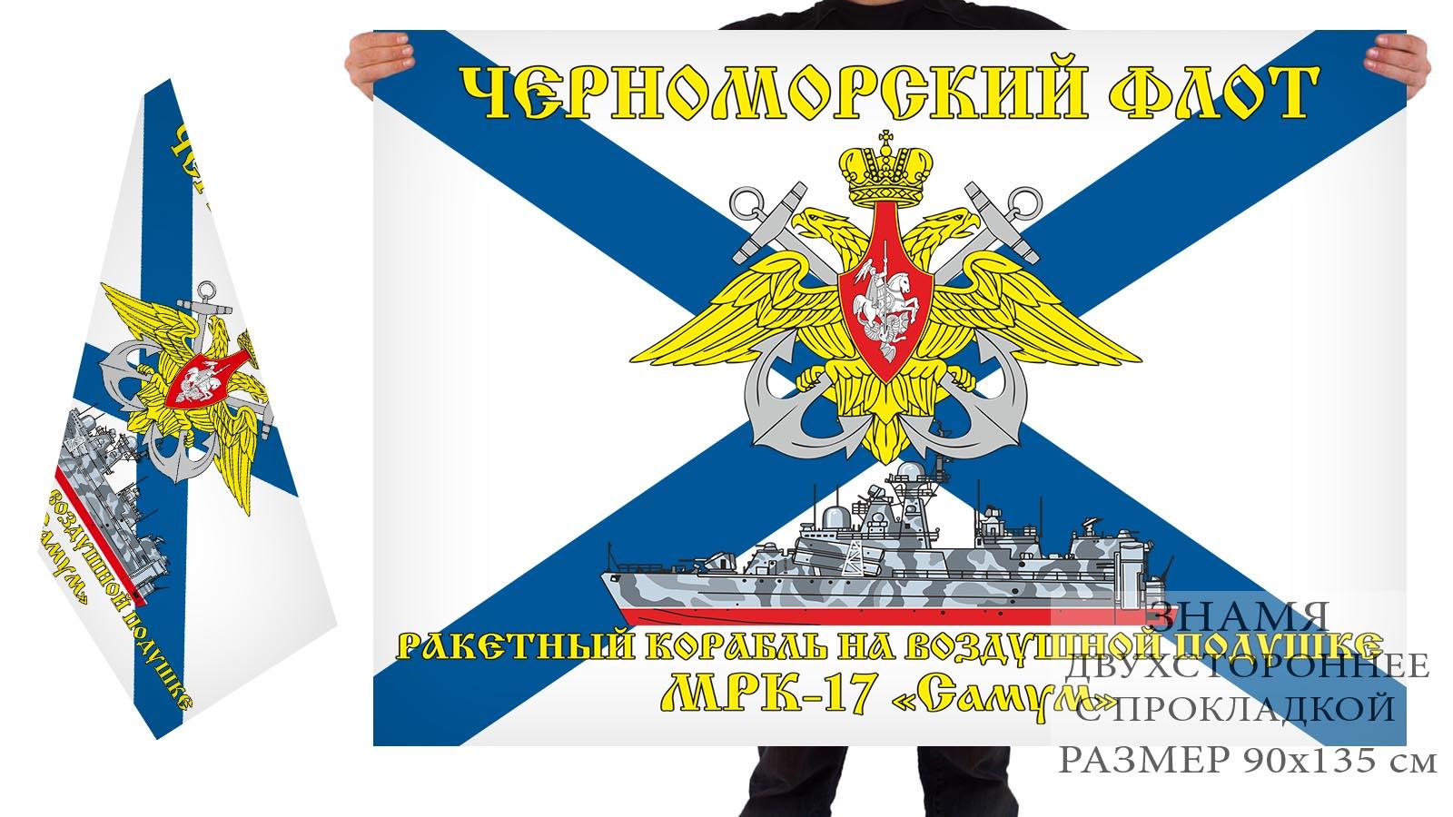"Двусторонний флаг ракетного корабля на воздушной подушке МРК-17 ""Самум"""