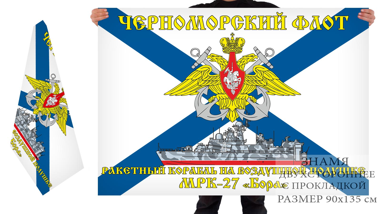 """Двусторонний флаг ракетного корабля на воздушной подушке МРК-27 """"Бора"""""""