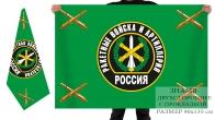 Двусторонний флаг ракетных войск и артиллерии РФ