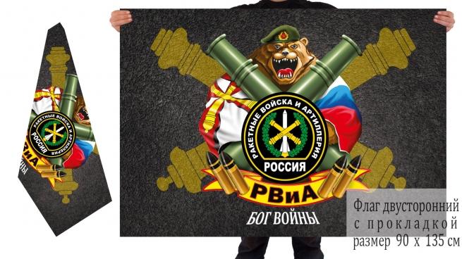 Двусторонний флаг Ракетных войск и артиллерии России