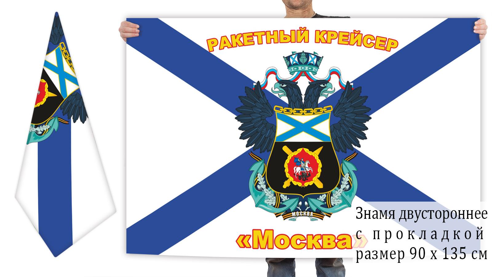 Двусторонний флаг Ракетный Крейсер Москва