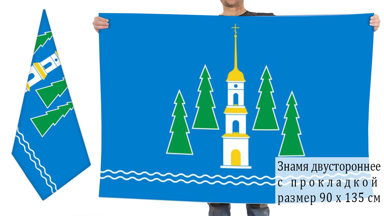 Двусторонний флаг Раменского района
