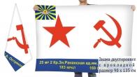 Двусторонний флаг 25-й Рананской МРАД им. Острякова