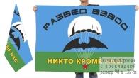 Двусторонний флаг развед взвода ВДВ