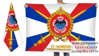 Двусторонний флаг Разведбата 17 Гв. ОМСБр