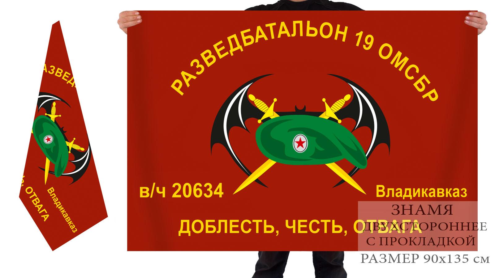 Двусторонний флаг Разведбата 19 ОМСБр