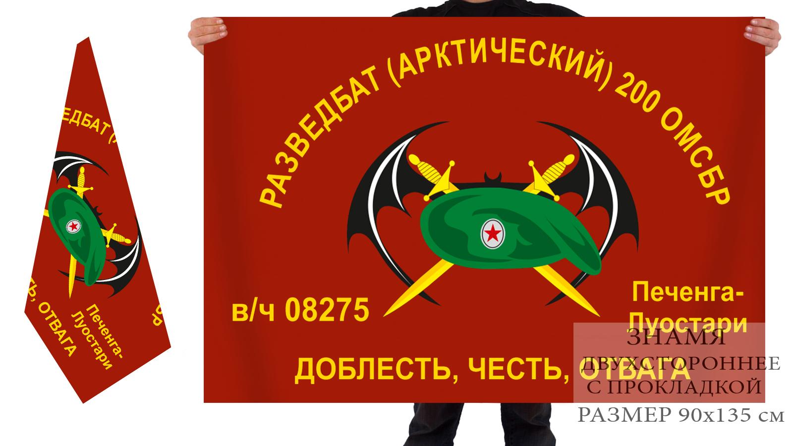 Двусторонний флаг Разведбата 200 ОМсБр (а)