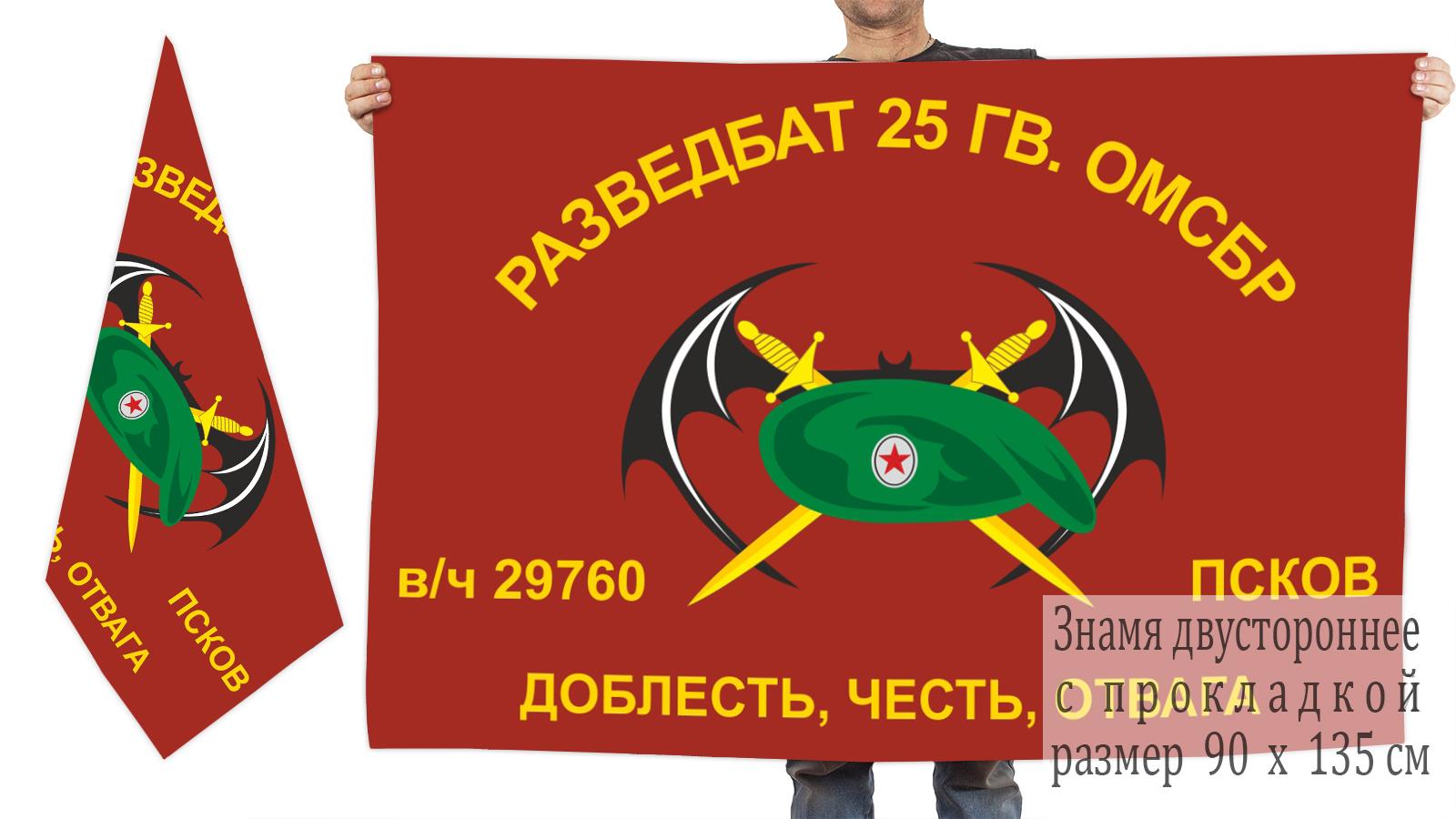 Двусторонний флаг Разведбата 25 Гв. ОМСБр