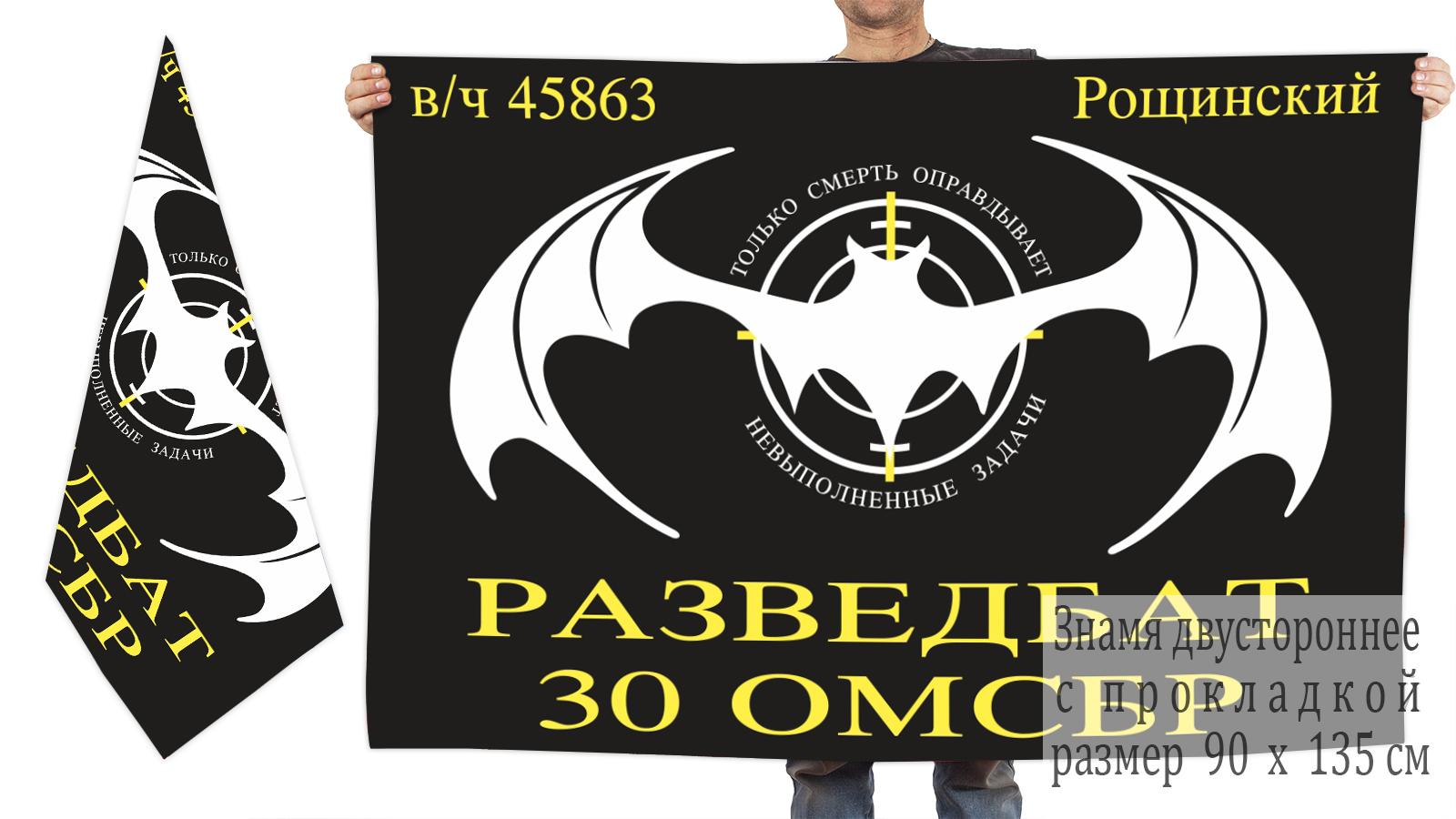 Двусторонний флаг Разведбата 30 ОМСБр
