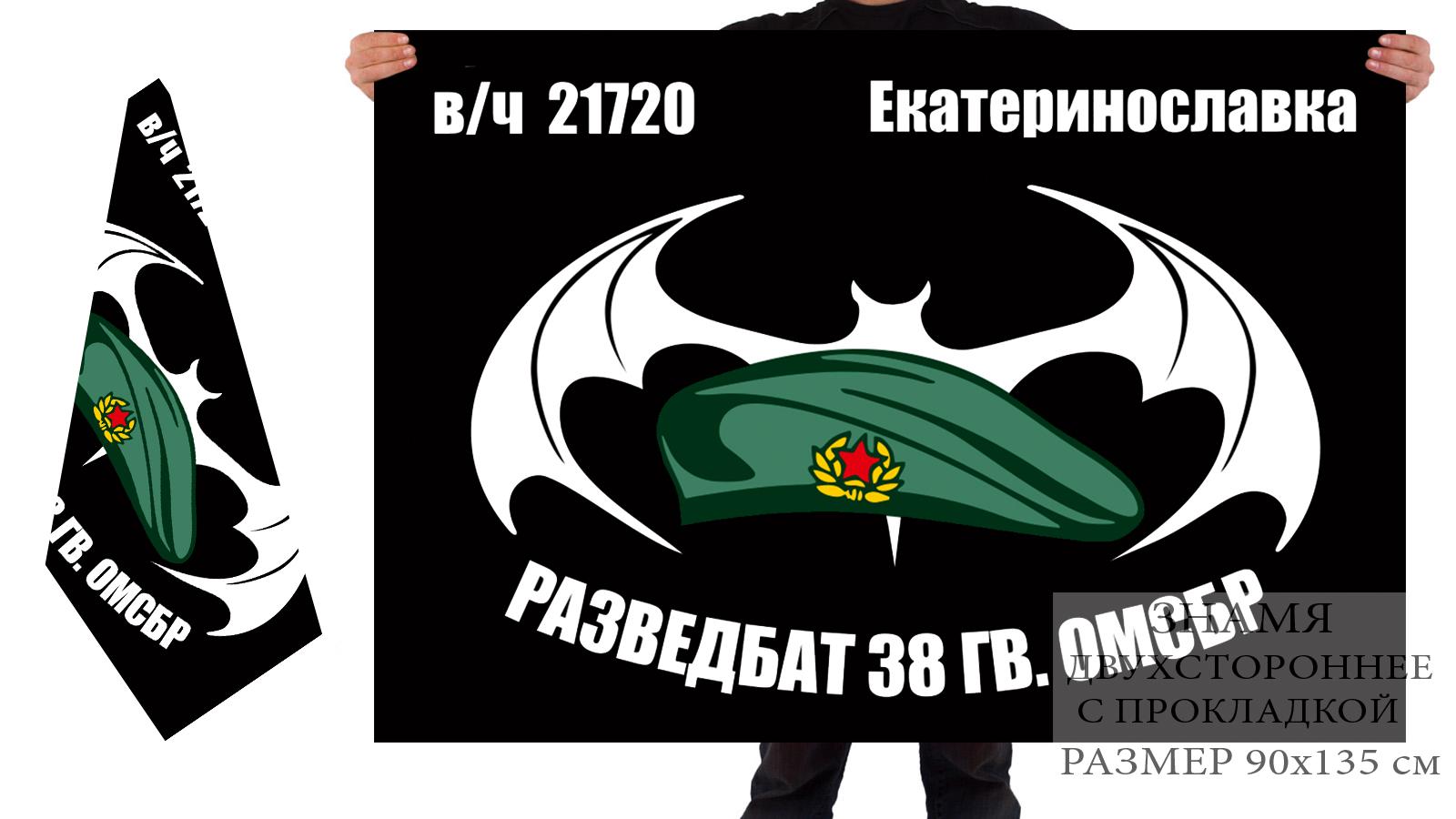 Двусторонний флаг Разведбата 38 Гв. ОМСБр