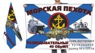 Двусторонний флаг разведбата 40 отдельной бригады морской пехоты