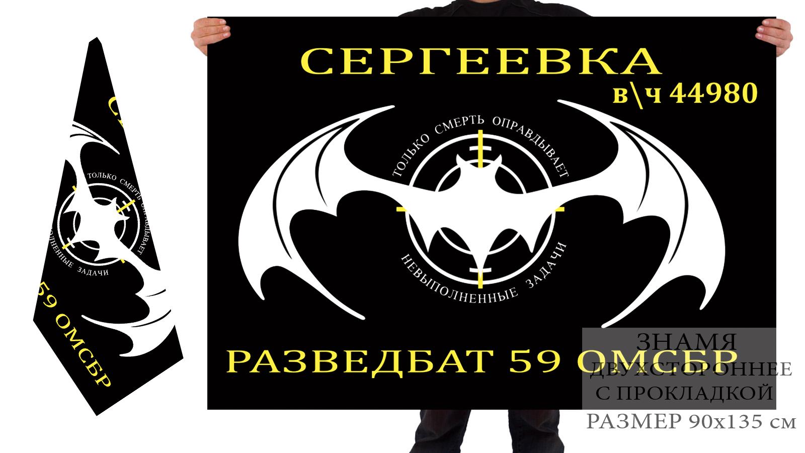 Двусторонний флаг разведбата 59 ОМСБР спецназа ГРУ