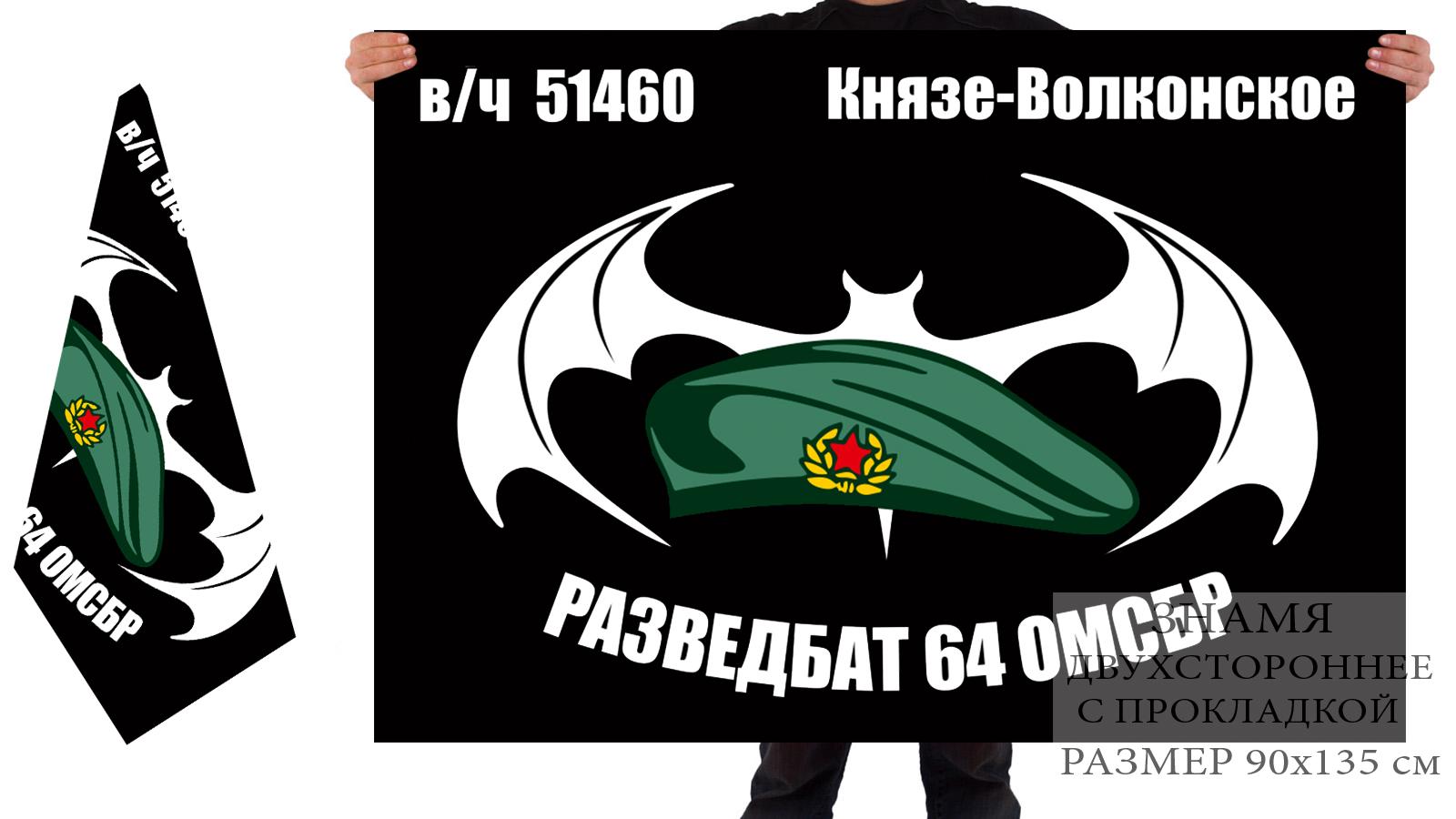 Двусторонний флаг Разведбата 64 ОМСБр