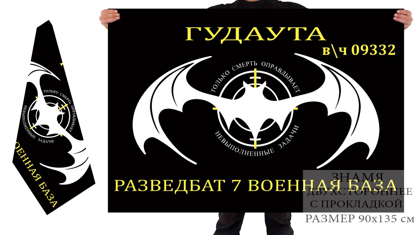 Двусторонний флаг разведбата 7 военной базы спецназа ГРУ