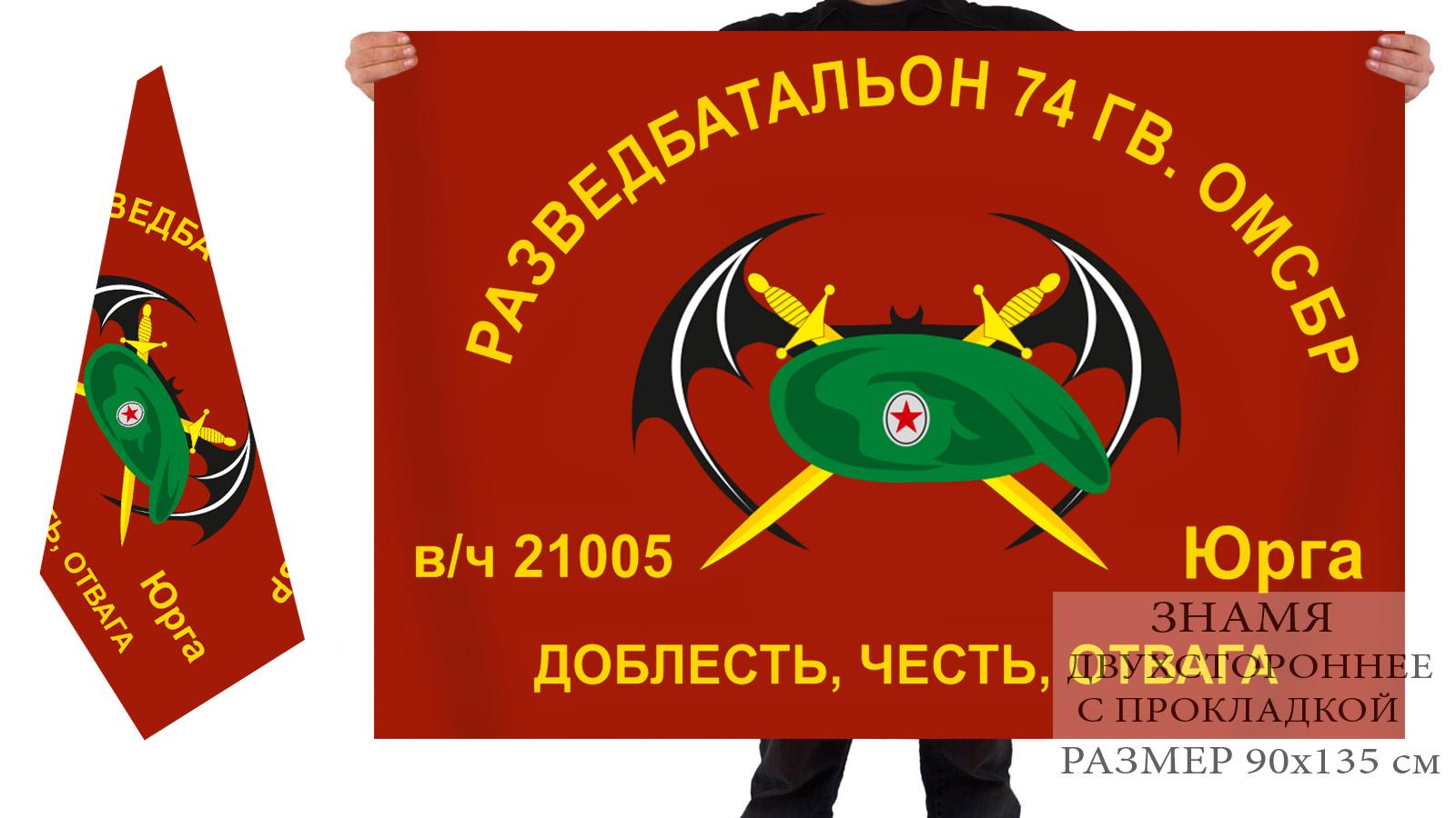 Двусторонний флаг Разведбата 74 Гв. ОМСБр