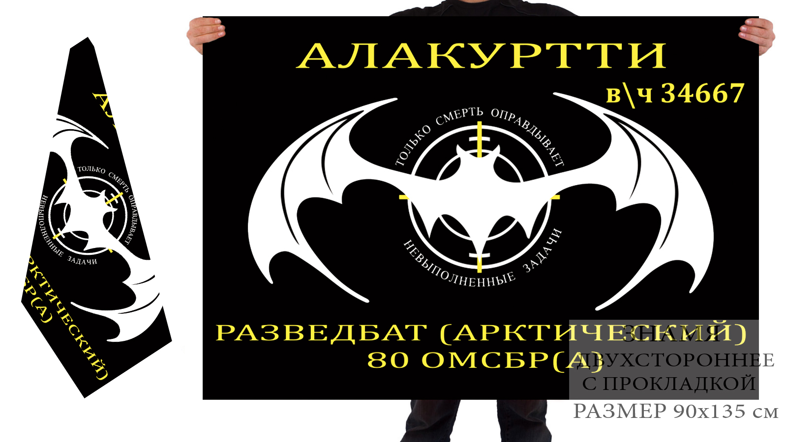 Двусторонний флаг разведбата Арктического 80 ОМСБР