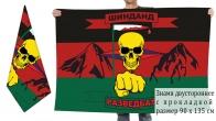 Двусторонний флаг разведбата Шинданд