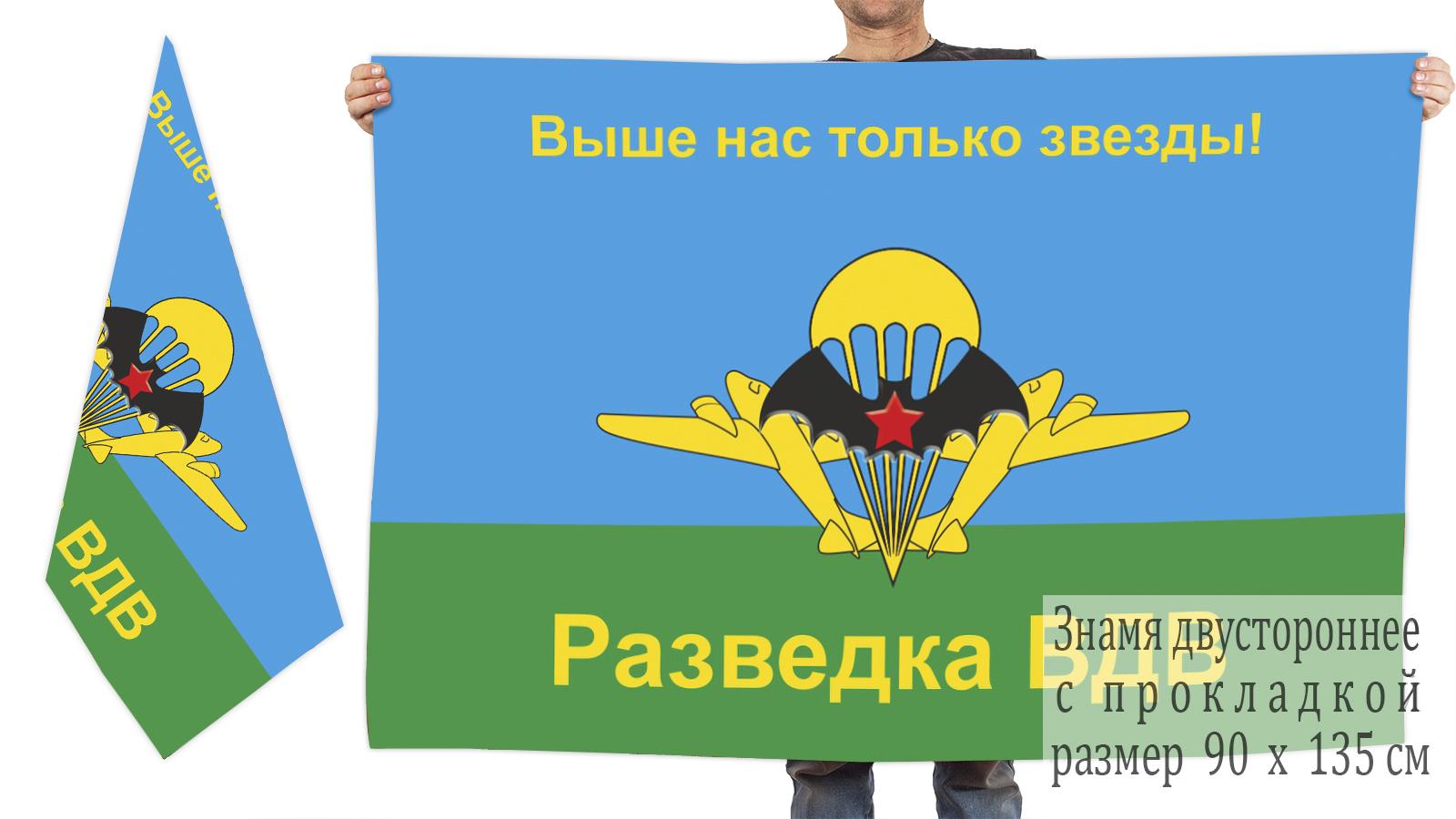 Двусторонний флаг разведчиков ВДВ